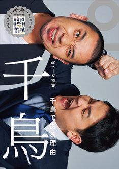 「クイック・ジャパンvol.136」表紙