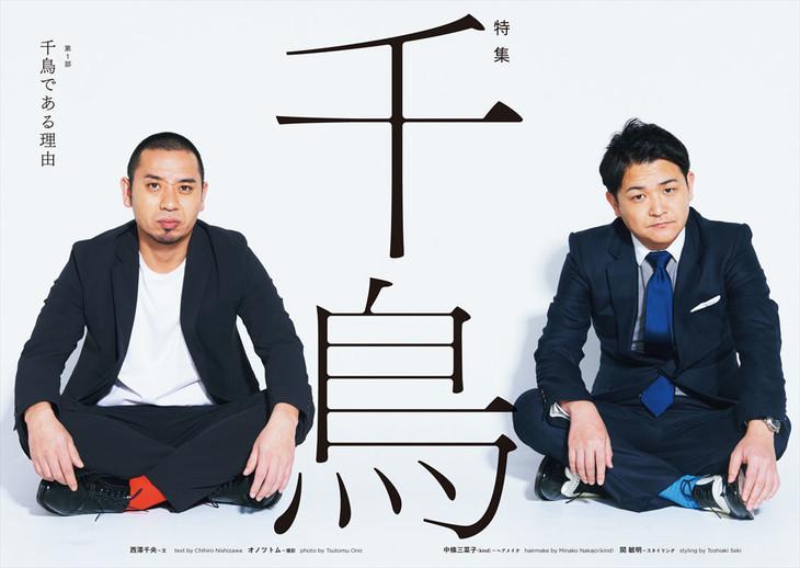 「クイック・ジャパンvol.136」千鳥特集より。