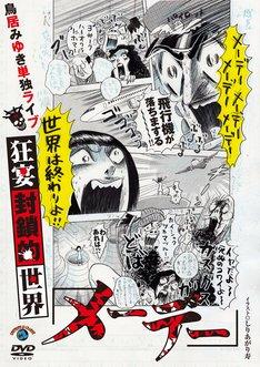 DVD「鳥居みゆき単独ライブ 狂宴封鎖的世界『メーデー』」ジャケット