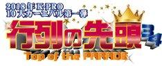 「行列の先頭34」ロゴ