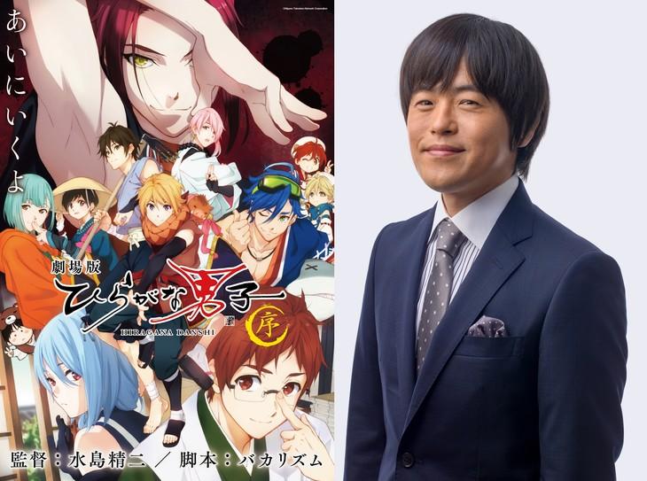 「劇場版 ひらがな男子 ~序~」ポスタービジュアル(左)と脚本を務めるバカリズム(右)。