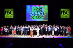 「NSC大ライブOSAKA 2018」の様子。