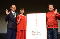 左から博多華丸、富田靖子、江口カン監督。