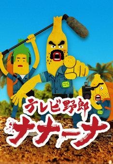 「テレビ野郎ナナーナ」(c)studio crocodile・テレビ東京/「テレビ野郎ナナーナ」製作委員会