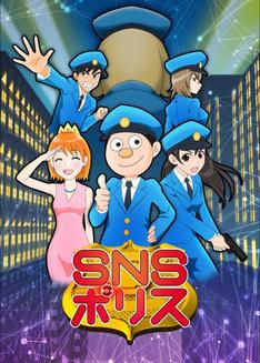 「SNSポリス」(c)SNSポリス製作委員会/かっぴー