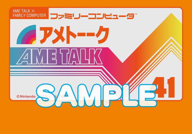 DVD / Blu-ray「アメトーーク!」vol.41着せ替えジャケットのデザイン。