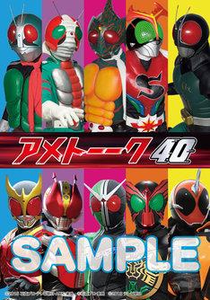 DVD / Blu-ray「アメトーーク!」vol.40着せ替えジャケットのデザイン。