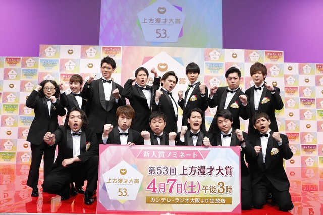 「第53回上方漫才大賞」新人賞にノミネートされた芸人たち。