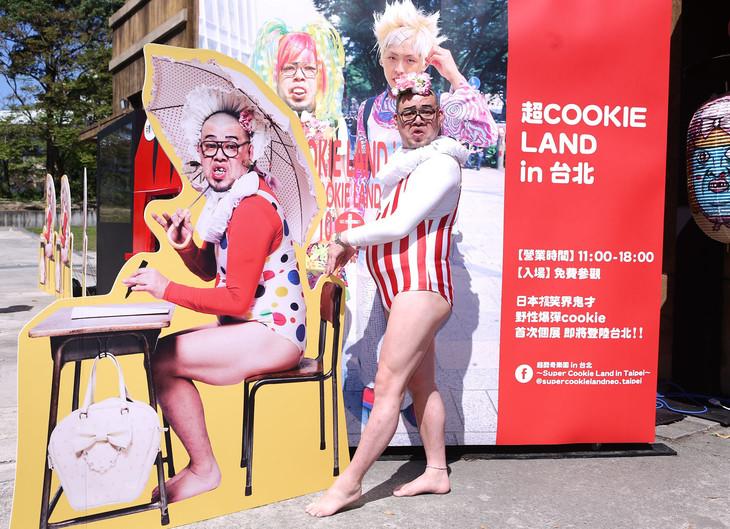「超くっきーランド in 台北」を訪れた野性爆弾くっきー。