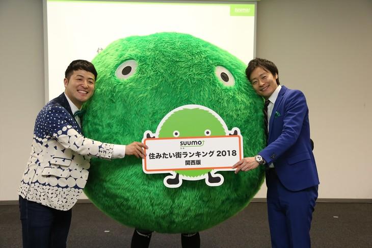 「『SUUMO 住みたい街ランキング2018 関西版』発表会」に出演した和牛。