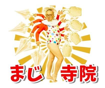 LINEスタンプ「野性爆弾くっきーのチェチェナスタンプ」のイメージ。(c)YOSHIMOTO KOGYO CO.,LTD