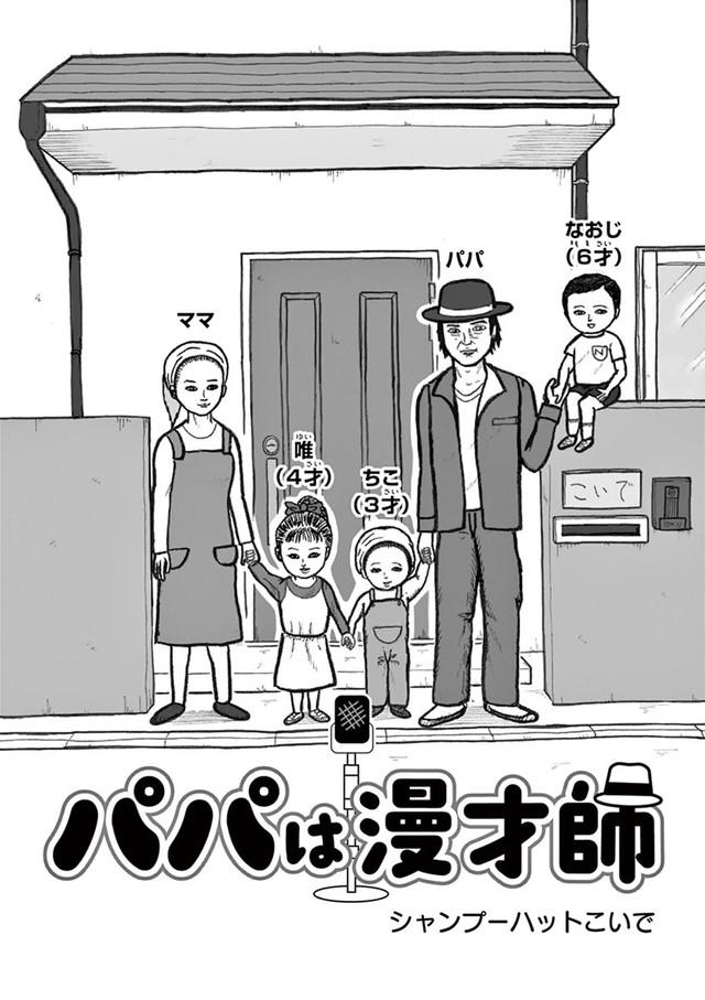 「パパは漫才師」第1話より。