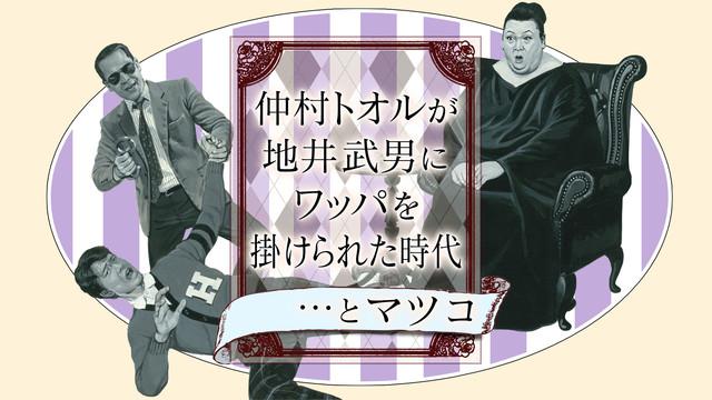 「仲村トオルが地井武男にワッパを掛けられた時代…とマツコ」ロゴ (c)日本テレビ