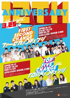 「12TH ANNIVERSARY」と題して開催される入れ替え戦ライブのチラシ。