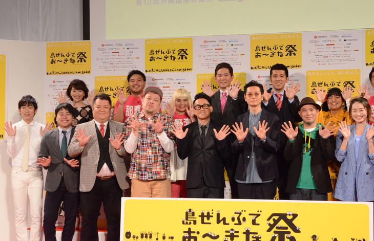 「島ぜんぶでおーきな祭 第10回沖縄国際映画祭」概要発表会見後のフォトセッションの様子。