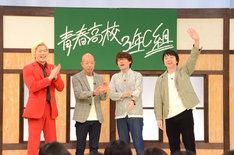 MCを務めたメイプル超合金カズレーザー、バイきんぐ小峠、三四郎(左から)。