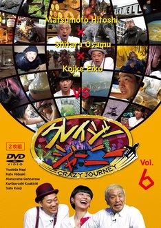 DVD「クレイジージャーニーVol.6」ジャケット