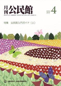 「月刊公民館」4月号の表紙。