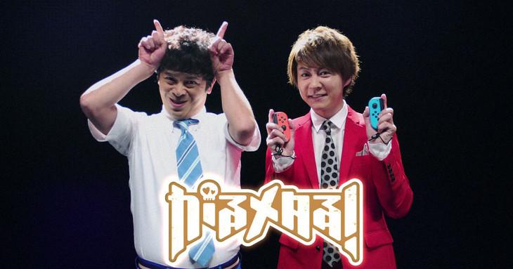 「がるメタる!」のテレビCMに出演する流れ星。