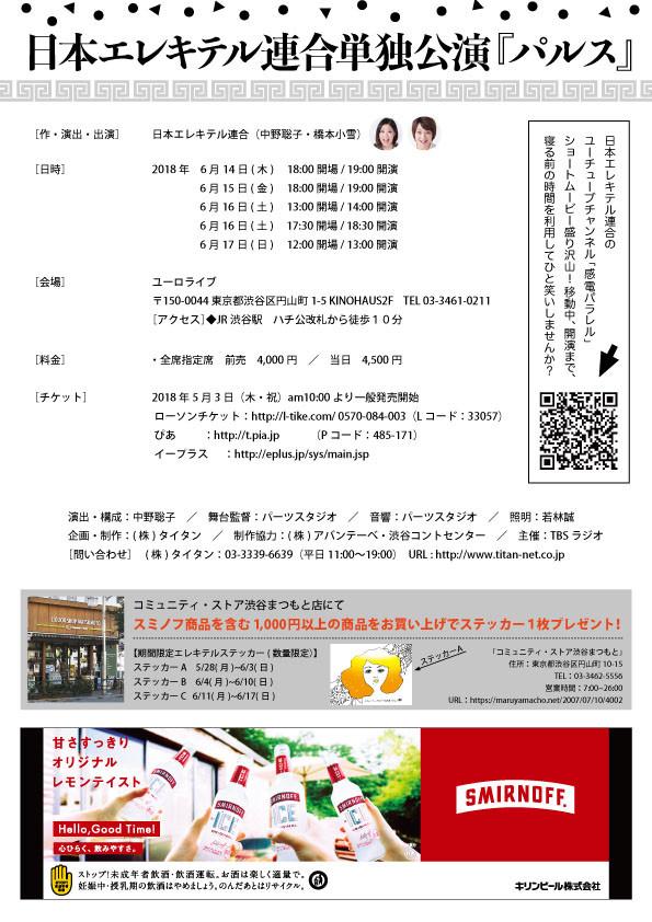 日本エレキテル連合単独公演「パルス」チラシ(裏面)