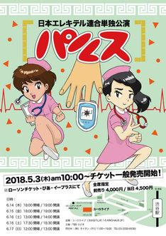 日本エレキテル連合単独公演「パルス」メインビジュアル