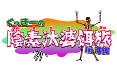 「くっきーの陰素汰婆餌旅 in 沖縄」ロゴ (c)テレビ東京