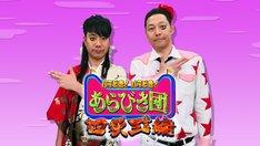 「パラビき!パラビき!あらびき団~四天王編~」代表カット (c)TBS/吉本興業