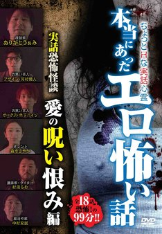 DVD「本当にあったエロ怖い話 実話恐怖怪談 愛の呪い恨み編」ジャケット(表面)