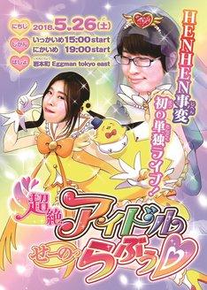 「超絶アイドル『せーのっ らぶぅ▽』」チラシ(表面)