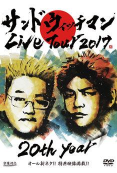 DVD「サンドウィッチマンライブツアー2017」ジャケット