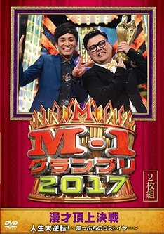 DVD「M-1グランプリ2017 人生大逆転! ~崖っぷちのラストイヤー~」のジャケット。(c)2018朝日放送テレビ / 吉本興業