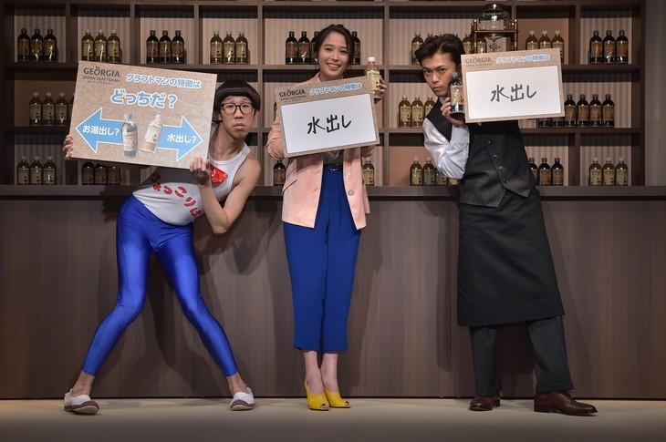 「GEORGIA JAPAN CRAFTSMAN」発売記念イベントに出演した(左から)ひょっこりはん、広瀬アリス、勝地涼。