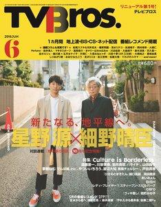 「TVBros. 2018年6月号」表紙