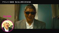 松村邦洋が出演する動画「ひとりアウトレイジ『最終章』特別CM」のワンシーン。