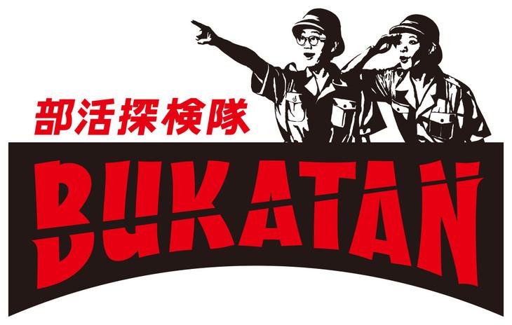 「部活探検隊 BUKATAN」ロゴ (c)チバテレ