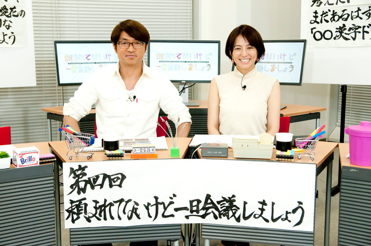 「頼まれてないけど、一旦会議しましょう」会議リーダーのさまぁ~ず大竹(左)と赤江珠緒(右)。(c)MBS