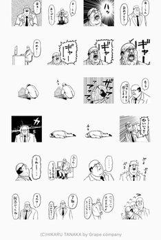 田中光「サラリーマン山崎シゲル『部長スタンプ』」より。