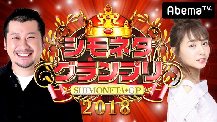 「シモネタGP2018」(c)AbemaTV