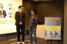 (左から)小林賢太郎、倉本美津留。