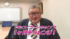 「アルス・ブートキャンプ1ヶ月チャレンジ」に挑戦する芋洗坂係長。