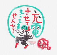 「出川哲朗の充電させてもらえませんか?」ロゴ (c)テレビ東京