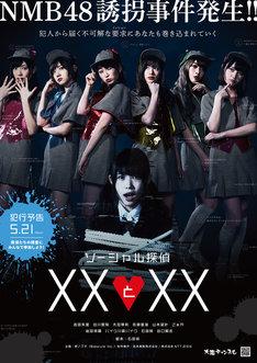 「ソーシャル探偵 XXとXX」ポスタービジュアル