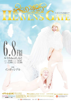 インポッシブル単独ライブ「HEAVEN'S GATE」チラシ
