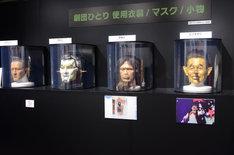 劇団ひとりの歴代使用マスクなどを展示するコーナー。
