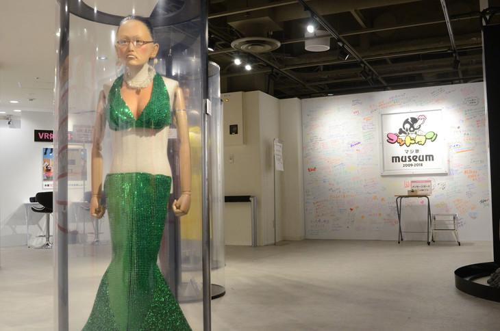 「ゴッドタン マジ歌 museum 2009~2018」の様子。