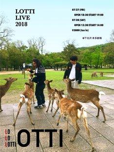 「ロッチ単独ライブ2018『ロ・ロ・ロッチ』」チラシ