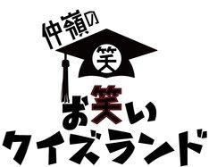 「仲嶺のお笑いクイズランド」ロゴ
