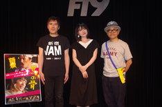 左から桐生コウジ監督、小島藤子、水道橋博士。