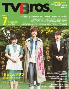 「TV Bros.」2018年7月号の表紙。