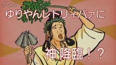 ゆりやんレトリィバァが声を当てる巫女。神が乗り移り「神はつらいよ」と述べる。(c)NHK